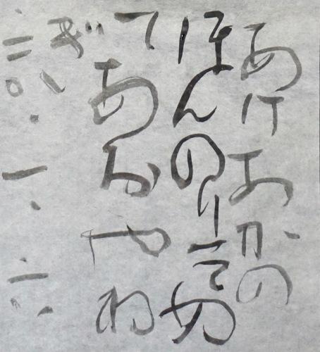 朝歌1月6日_c0169176_08180290.jpeg