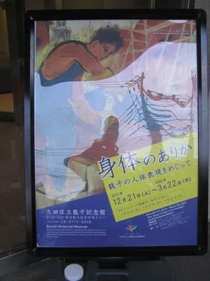 また龍子記念館まで見たこと_f0211178_19125532.jpg