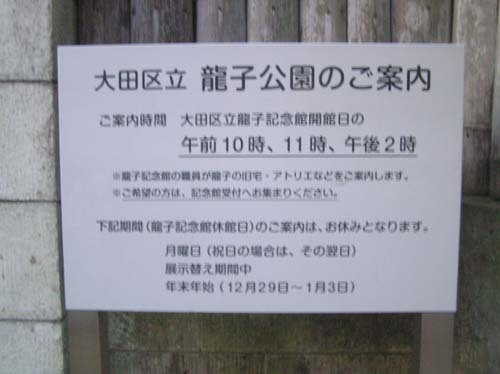 また龍子記念館まで見たこと_f0211178_19131494.jpg