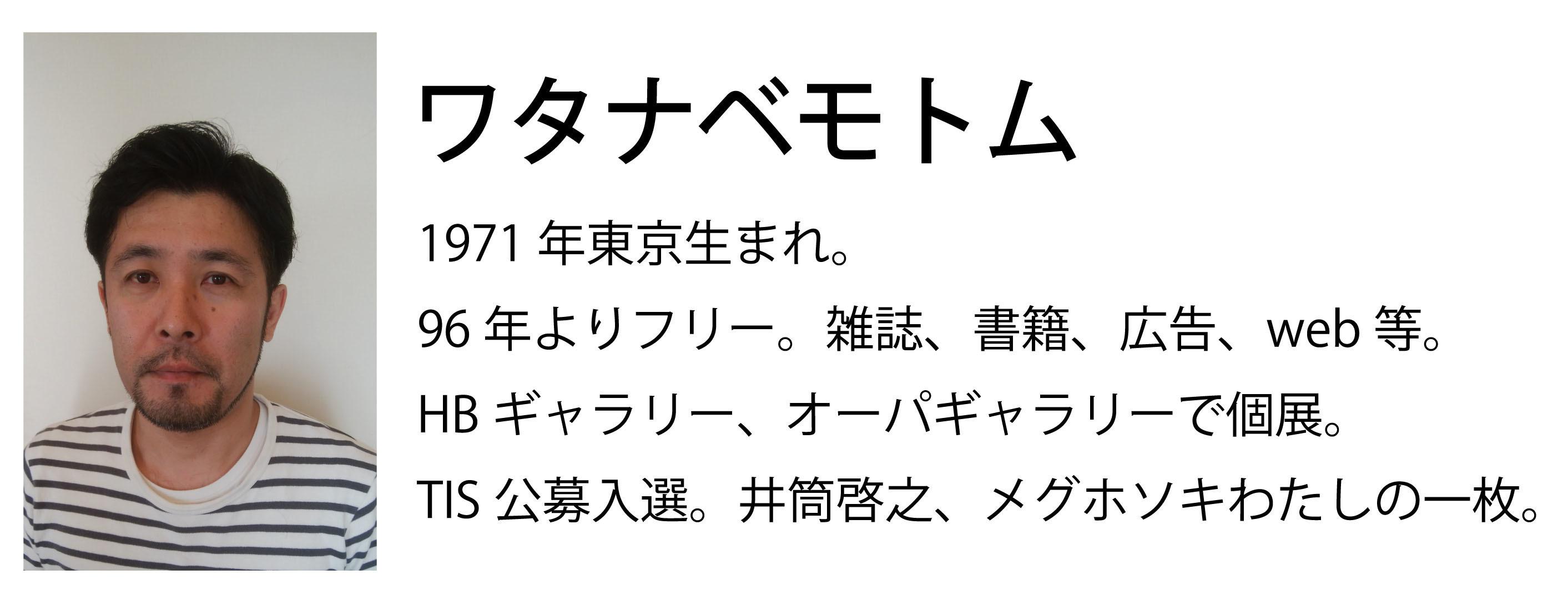 イラストレーター ワタナベモトム_e0039879_14520466.jpg