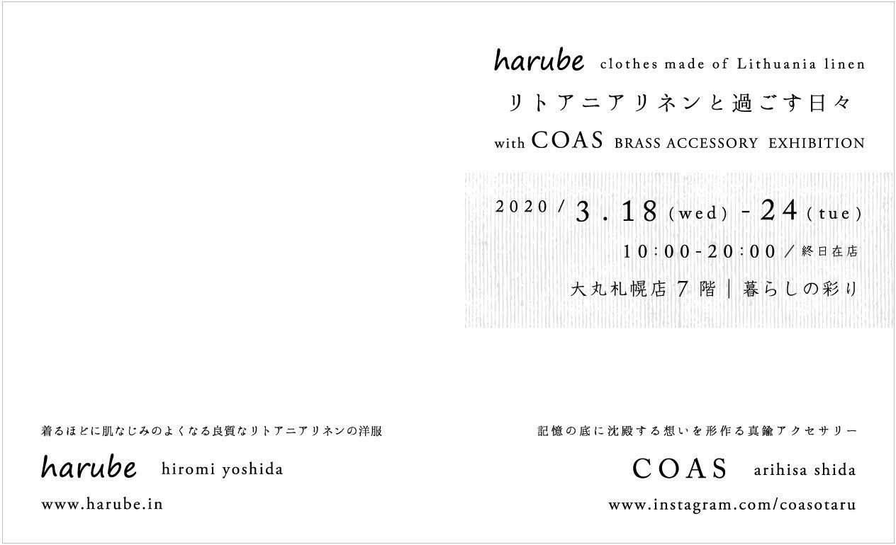 今年の展示会スタートは_a0152283_09010595.jpg