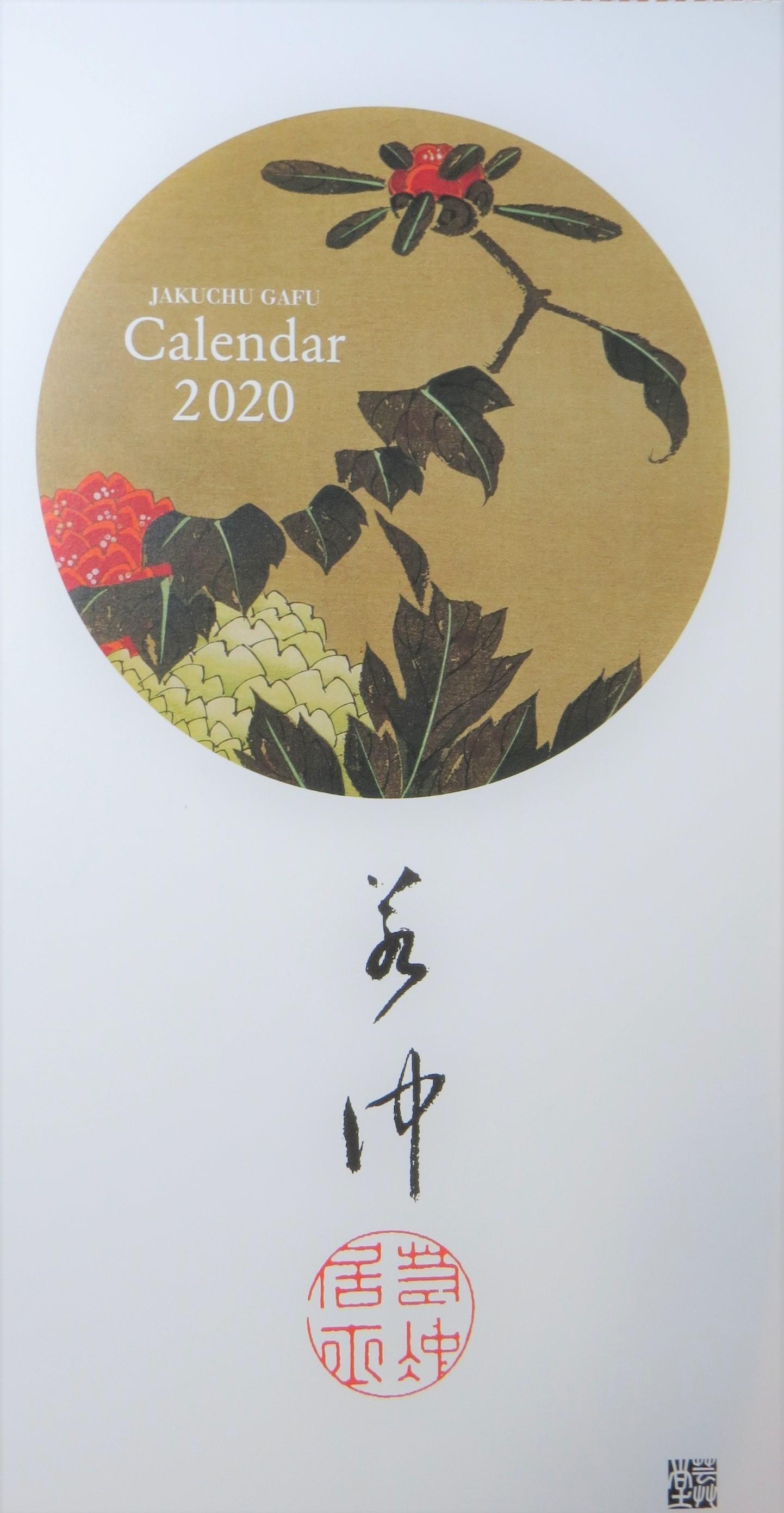 2020年のカレンダー_b0206085_10503590.jpg