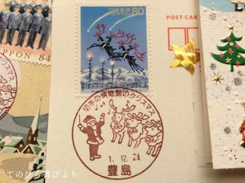 届いたクリスマス便。小型印「切手の博物館のクリスマスC」=クリスマス便り2019#4_d0285885_12264020.jpeg