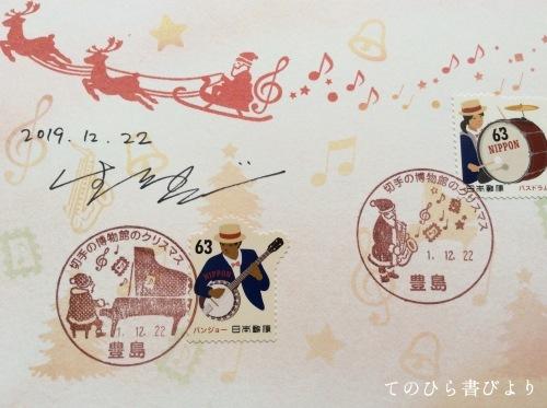 届いたクリスマス便。小型印「切手の博物館のクリスマスC」=クリスマス便り2019#4_d0285885_12385359.jpeg