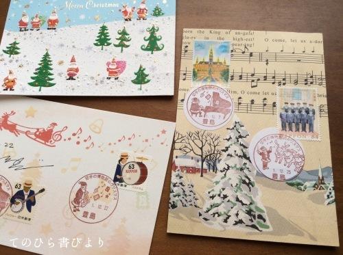 届いたクリスマス便。小型印「切手の博物館のクリスマスC」=クリスマス便り2019#4_d0285885_12523276.jpeg