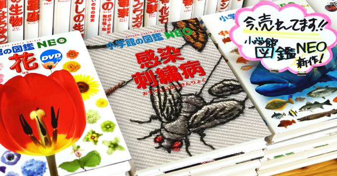 刺繍病の図鑑発売(^^)_e0385587_18353067.png