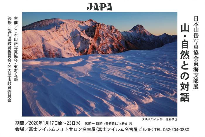 日本山岳写真協会東海支部展_f0361287_20344467.jpg