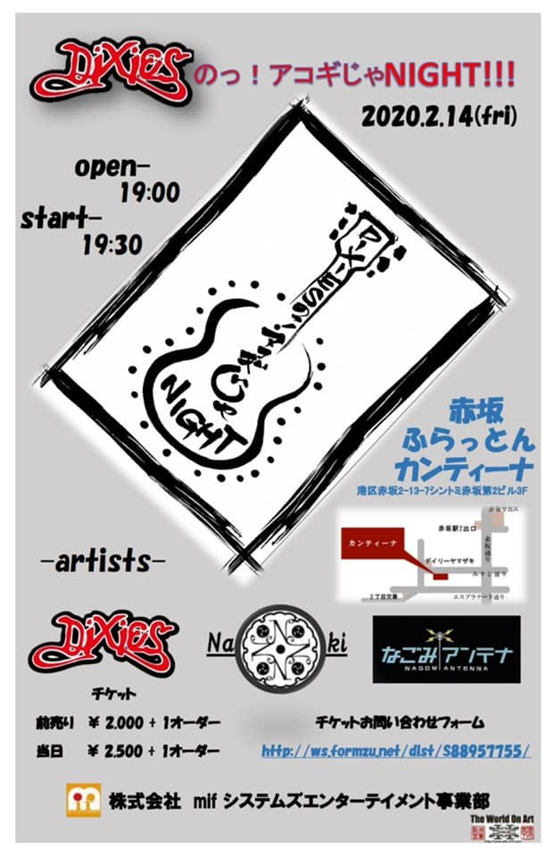 告知【DIXIESのアコギじゃNIGHT!!!】んの巻_f0236990_22091959.jpg