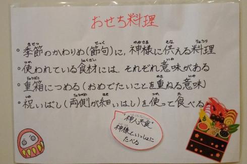 【南砂園】食育 ~お正月料理~_a0267292_14290242.png