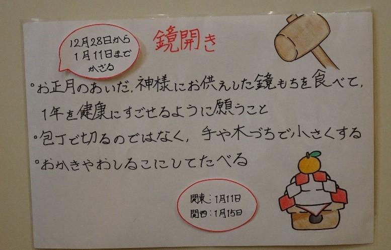 【南砂園】食育 ~お正月料理~_a0267292_14294859.jpg