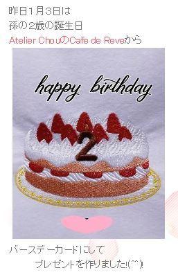 バースデーカードの刺繍とお気に入りのチャコペン♡_a0370893_22163292.jpg
