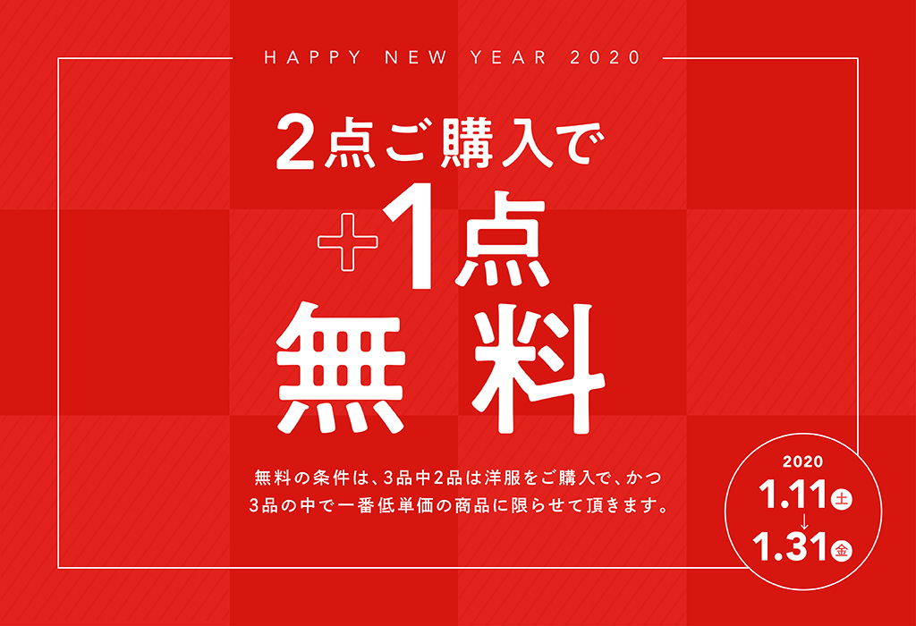 オススメ商品!2個+1キャンペーン最終日【米子店】_e0193499_14520742.jpg