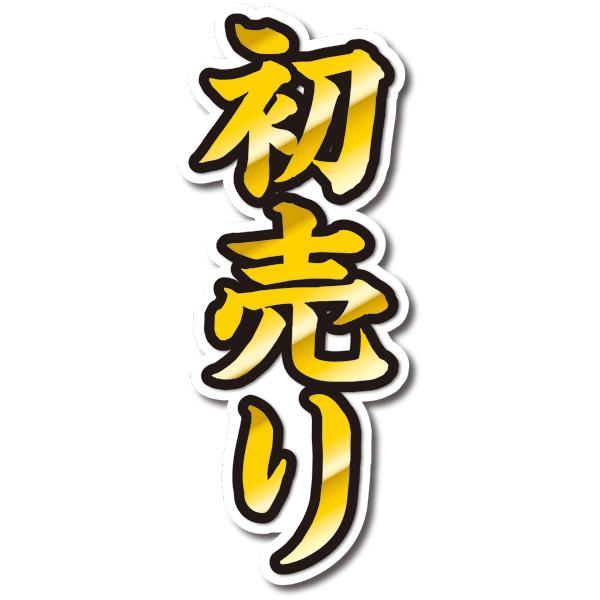 1月7日(火)TOMMYBASEブログ☆2020年♪初売りスタート✨カスタム専門店♪レクサス♪スバル♪クラウン♪フーガ♪レガシィ♪フォレスター♪自社ローン_b0127002_19062000.png