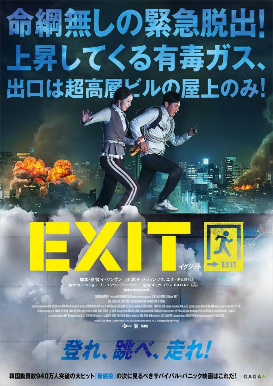 EXIT(イグジット)_f0197703_11435623.jpg