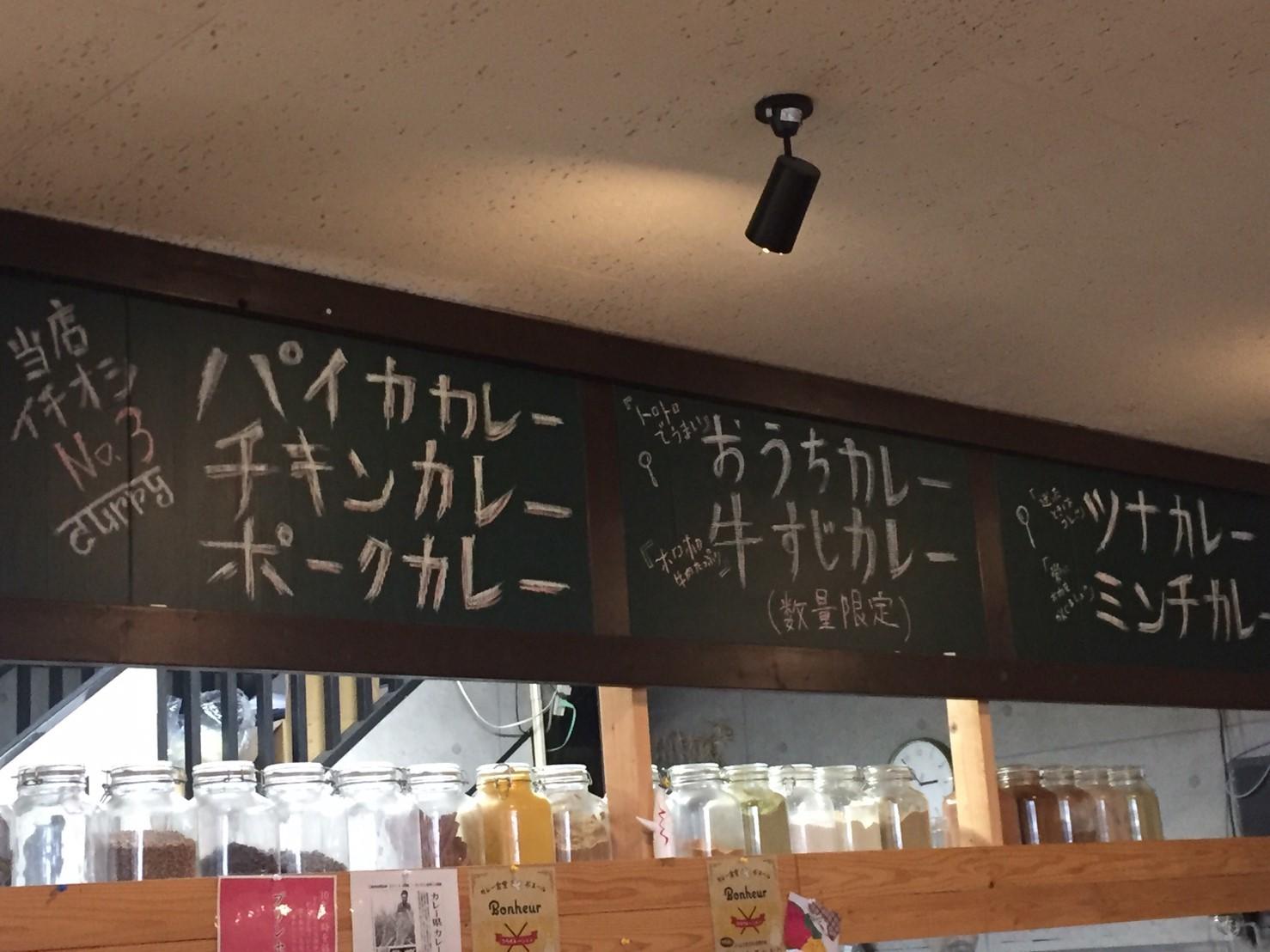 カレー食堂 ボヌール   おうちカレー_e0115904_04402064.jpg