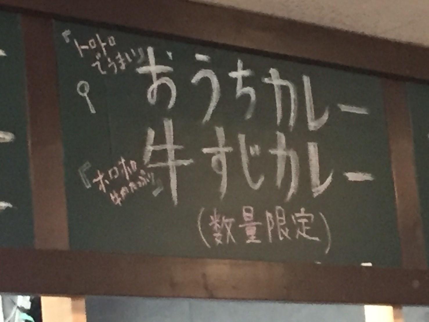 カレー食堂 ボヌール   おうちカレー_e0115904_04402091.jpg