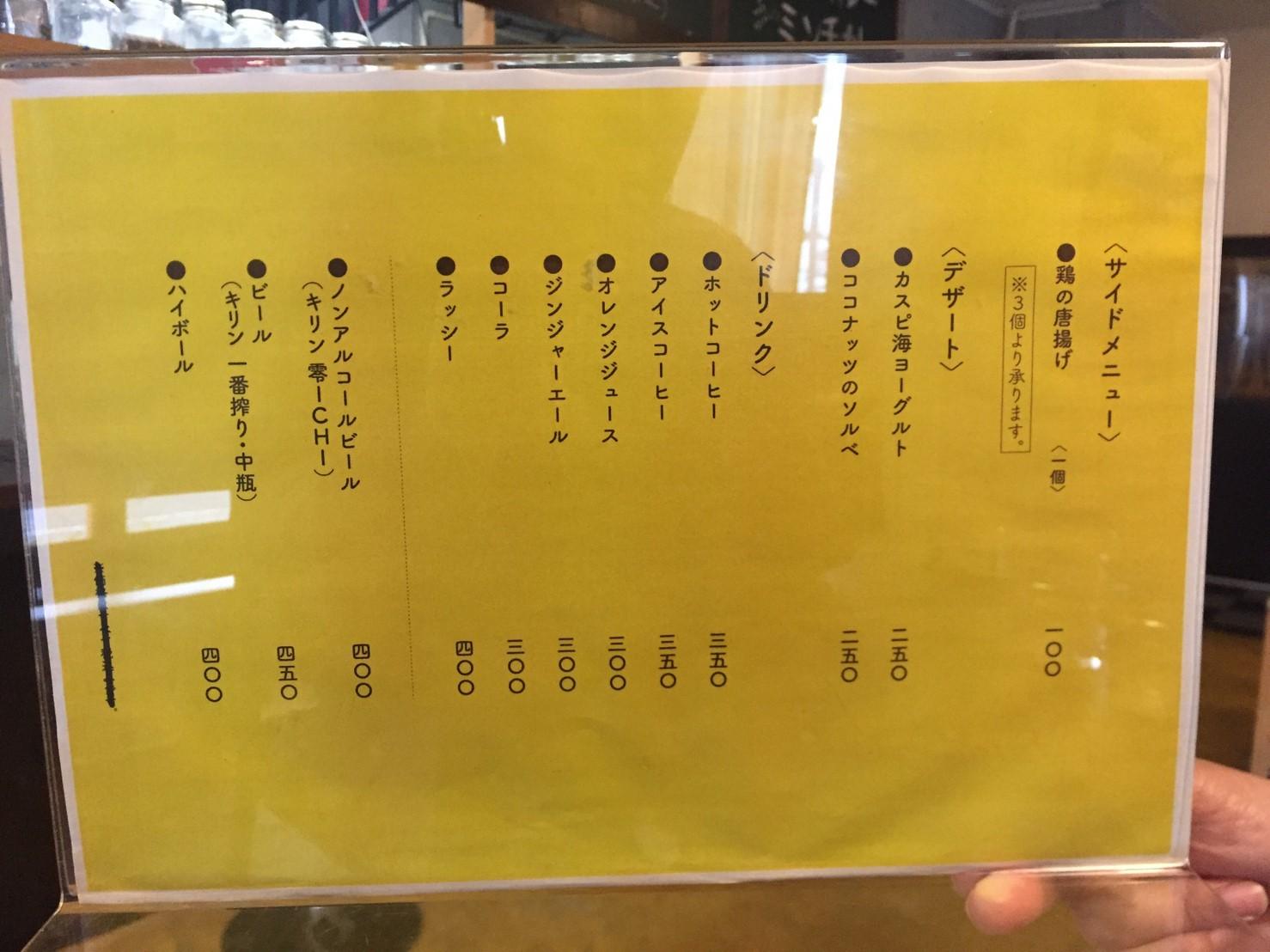 カレー食堂 ボヌール   おうちカレー_e0115904_04402195.jpg