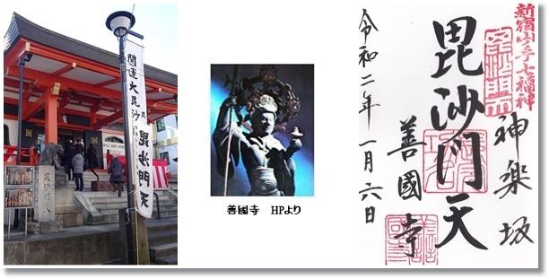七福神巡り_c0051105_22063314.jpg