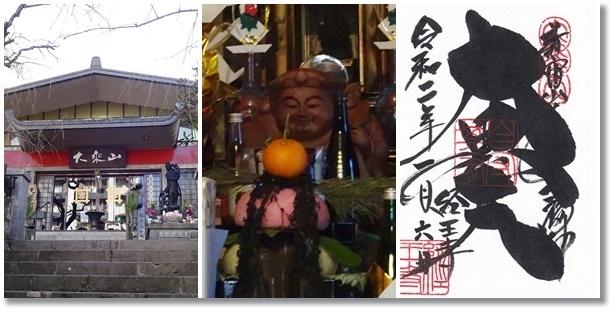 七福神巡り_c0051105_22083327.jpg