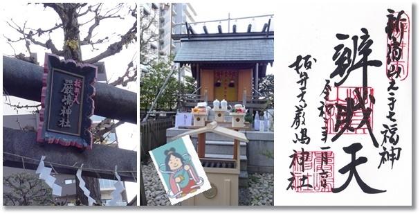七福神巡り_c0051105_22085914.jpg