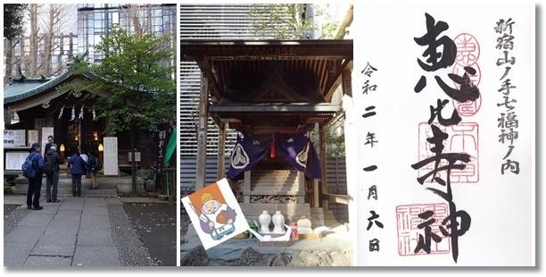 七福神巡り_c0051105_22102327.jpg