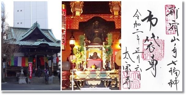 七福神巡り_c0051105_22104637.jpg