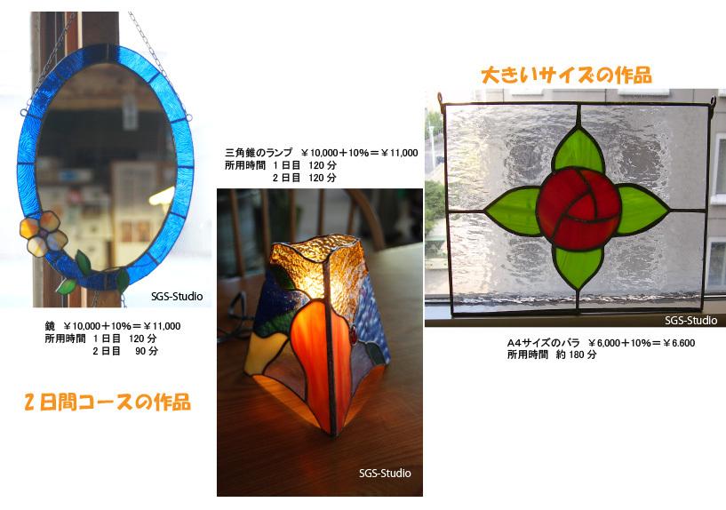 一日体験教室で制作できる作品_b0181707_10391697.jpg