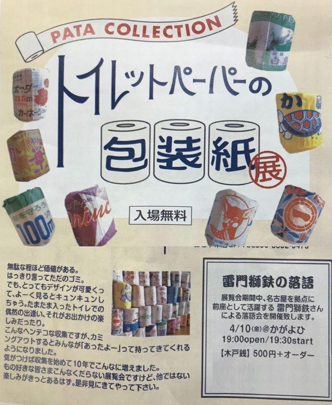 4/1(土)~15(水)トイレットペーパーの包装紙展_b0151508_10490998.jpg