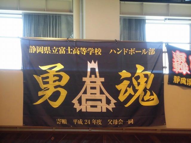 男女そろって県大会優勝を! 富士高ハンドボール部の2020年「初投げ」_f0141310_07533408.jpg