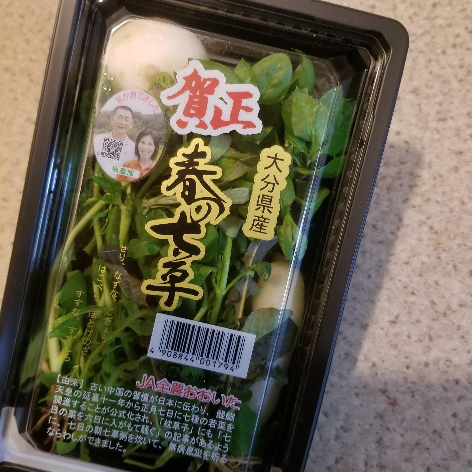 七草粥を食べよう_f0191715_14303763.jpg
