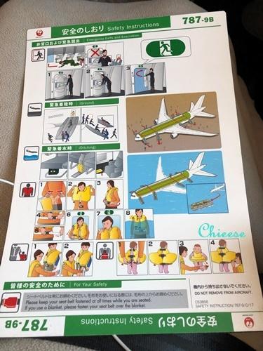 JAL ホノルル便 エコノミークラス 復路 2019_e0158121_12521878.jpg