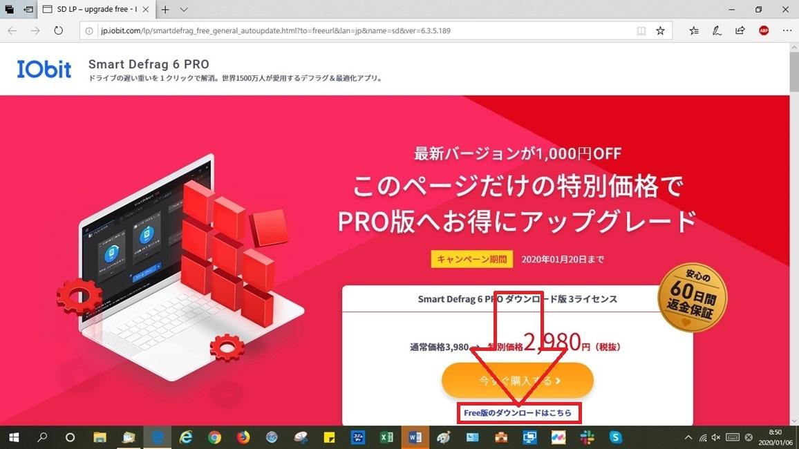 フリーソフトのアップデート_d0181824_20103055.jpg