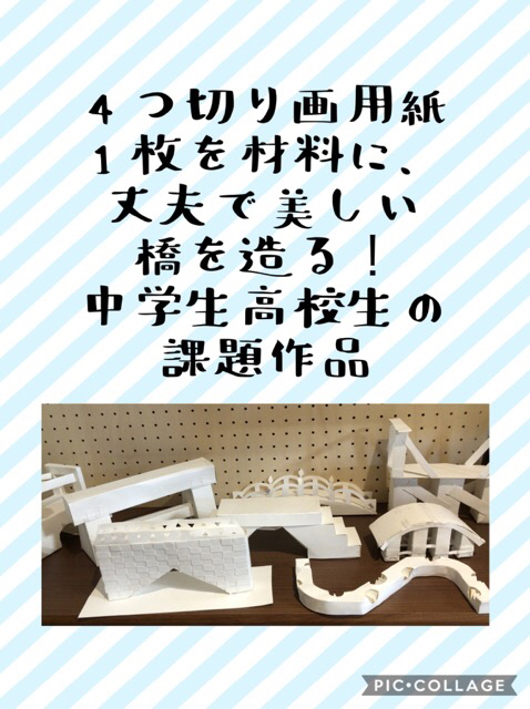 4つ切り画用紙を使って、橋を造る!!_f0373324_15520765.jpg