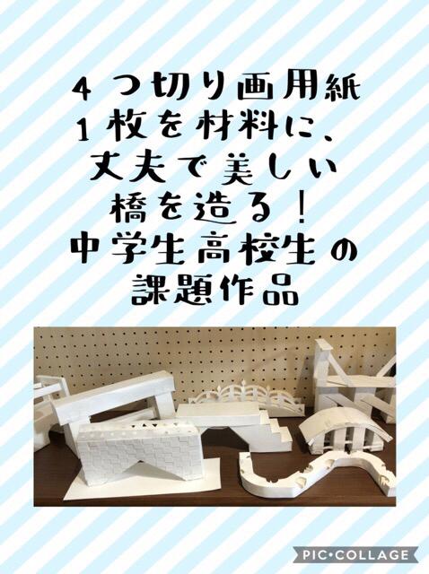 4つ切り画用紙1枚で橋を造る。稲沢教室_f0373324_16113459.jpg