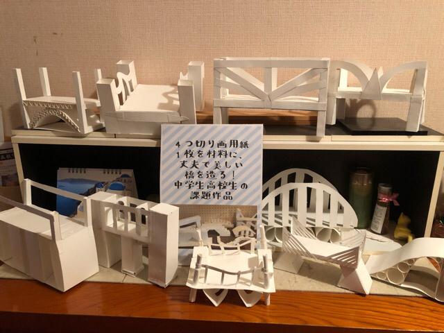 4つ切り画用紙1枚で橋を造る。稲沢教室_f0373324_16113580.jpg