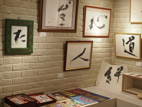 女優・二宮さよ子 書展がスタートしました!_e0195325_18593139.jpg