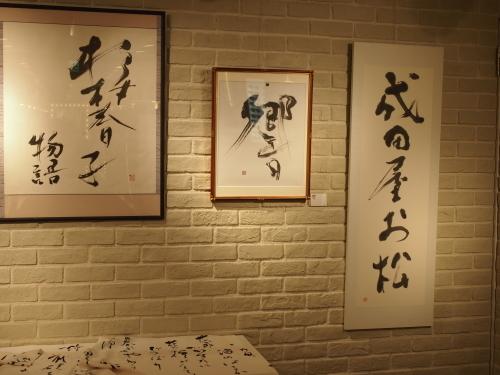 女優・二宮さよ子 書展がスタートしました!_e0195325_18595460.jpg