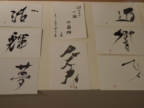 女優・二宮さよ子 書展がスタートしました!_e0195325_19010129.jpg
