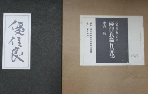 北海道手織つむぎ「優佳良織作品集」_a0163227_12250110.jpg