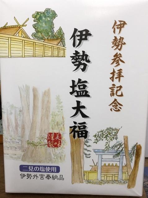 伊勢と橿原神宮庁からの知らせ_b0409627_03434734.jpg