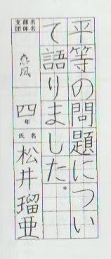 恵風会書道教室1月のおけいこ_d0168831_14565644.jpg
