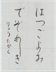 恵風会書道教室1月のおけいこ_d0168831_14570940.jpg