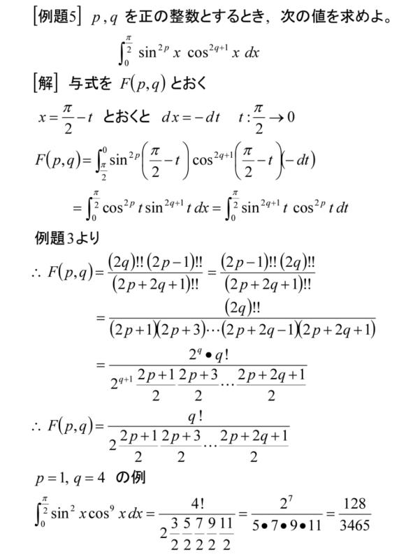 解析学演習《2020定積分4》_b0368745_16335558.png