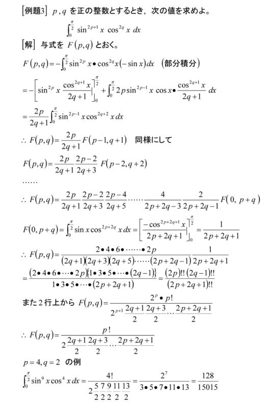 解析学演習《2020定積分3》_b0368745_16595572.png