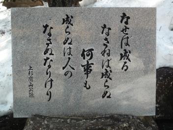 米沢探訪_a0394451_12285216.jpg