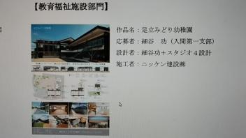 埼玉建築文化賞「優秀賞」_a0394451_14003626.jpg