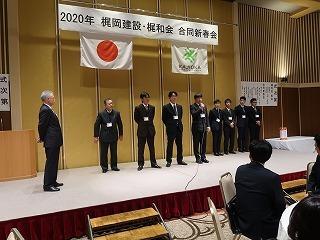 令和2年 始業式、梶岡建設・梶和会合同新春会を行いました_f0151251_08361141.jpg