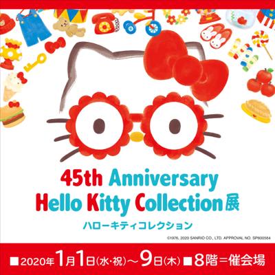 45th Anniversary  Hello Kitty  Collection展_b0194056_15340715.jpg