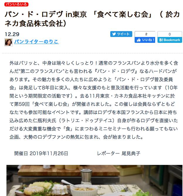 パン・ド・ロデヴ技術講習会と食べて楽しむ会in新宿_c0306560_18365304.png