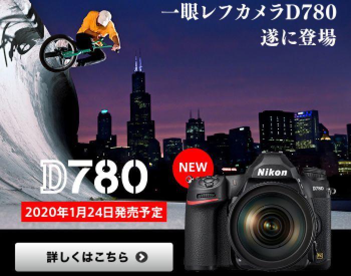 D780発表、D700置き換えるか?(悩)_c0081462_21535425.jpg